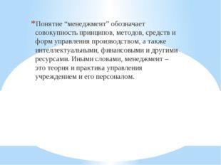 """Понятие """"менеджмент"""" обозначает совокупность принципов, методов, средств и ф"""