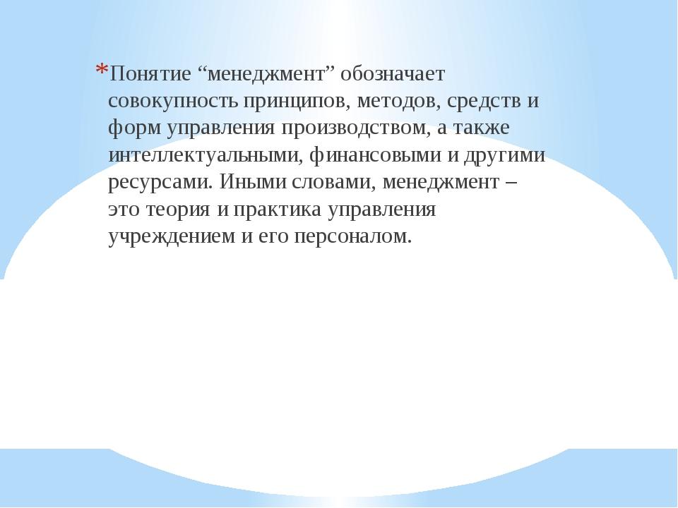 """Понятие """"менеджмент"""" обозначает совокупность принципов, методов, средств и ф..."""