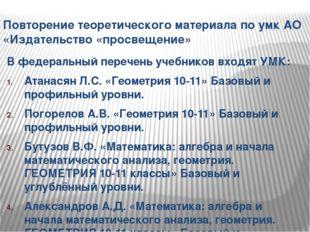 Повторение теоретического материала по умк АО «Издательство «просвещение» В ф