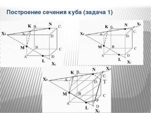 Построение сечения куба (задача 1)