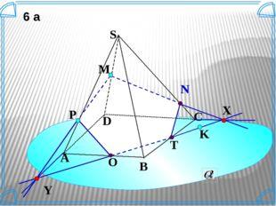 Р O T A B С S D K M X 6 а Y N Построить сечение многогранника плоскостью, про