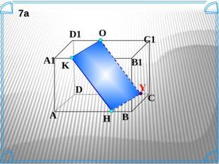 K A B C D A1 D1 C1 B1 H O 7а Построить сечение параллелепипеда, проходящее ч
