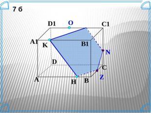 K A B C D A1 D1 C1 B1 H 7 б O Z N Построить сечение параллелепипеда, проходя