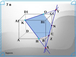 K A B C D A1 D1 C1 B1 N H О Z Y X 7 в Задание. Построить сечение параллелепи