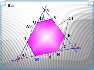 A В C A1 D1 C1 B1 S D N К 8 а M Z T Q Y X Построить сечение параллелепипеда,