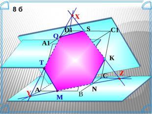 A В C A1 D1 C1 B1 S D К 8 б N T Q X M Z Y Построить сечение параллелепипеда,