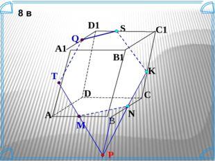 A B C A1 D1 C1 B1 S D K N 8 в Q P Построить сечение параллелепипеда, проходя
