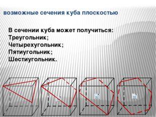 возможные сечения куба плоскостью В сечении куба может получиться: Треугольни