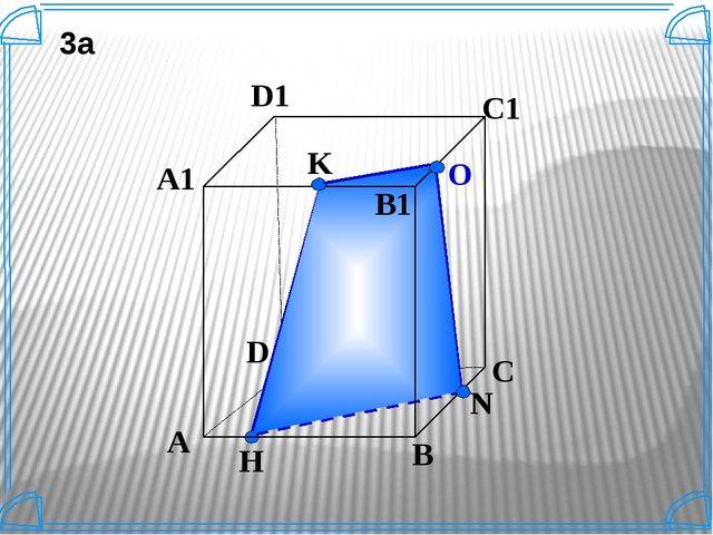 A B D A1 D1 C1 H 3а B1 K C N O