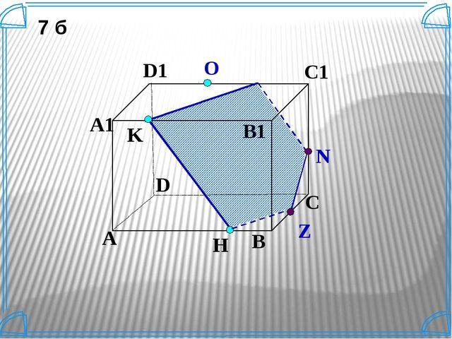 K A B C D A1 D1 C1 B1 H 7 б O Z N Построить сечение параллелепипеда, проходя...