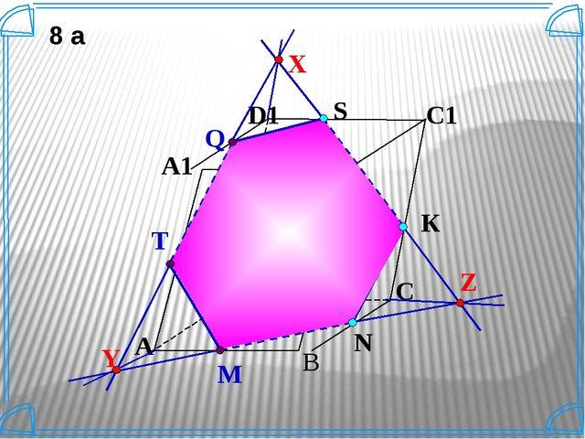 A В C A1 D1 C1 B1 S D N К 8 а M Z T Q Y X Построить сечение параллелепипеда,...
