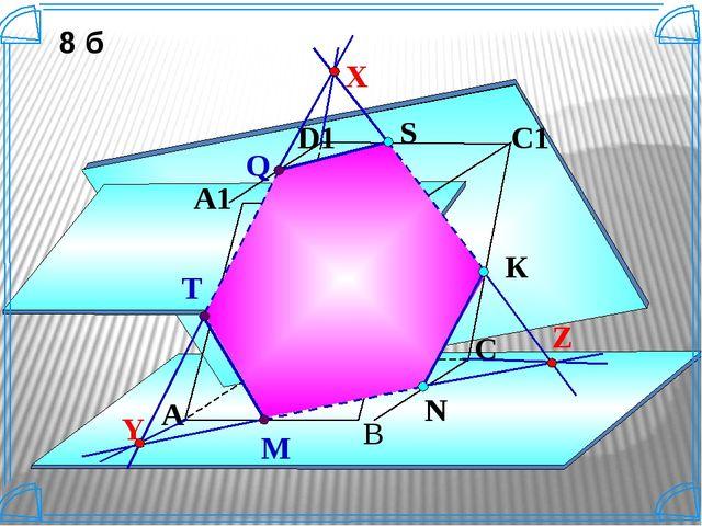 A В C A1 D1 C1 B1 S D К 8 б N T Q X M Z Y Построить сечение параллелепипеда,...