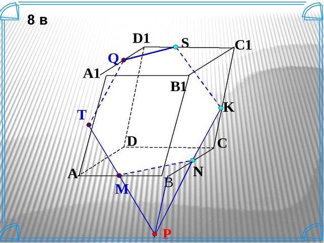 A B C A1 D1 C1 B1 S D K N 8 в Q P Построить сечение параллелепипеда, проходя...
