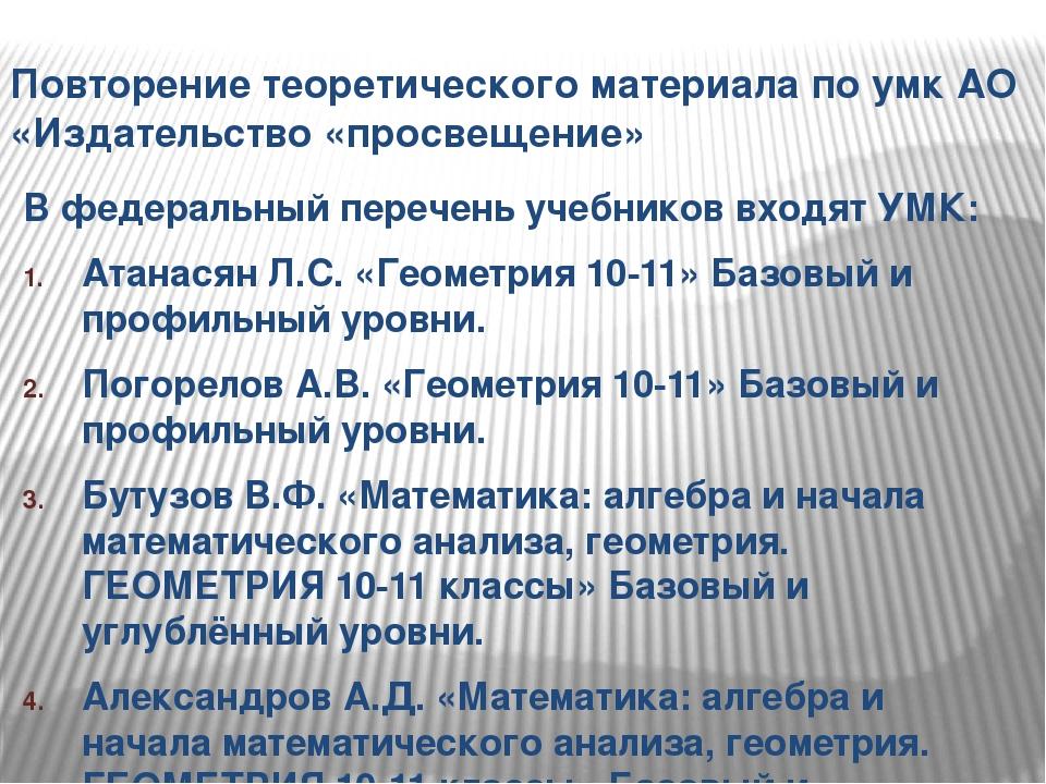 Повторение теоретического материала по умк АО «Издательство «просвещение» В ф...