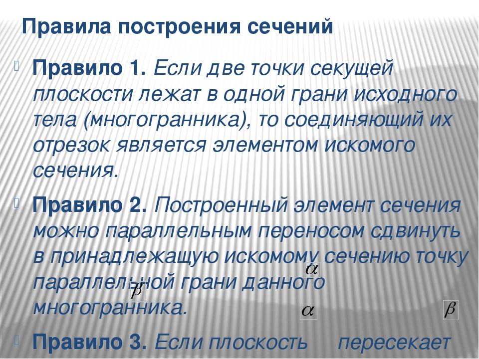 Правила построения сечений Правило 1. Если две точки секущей плоскости лежат...