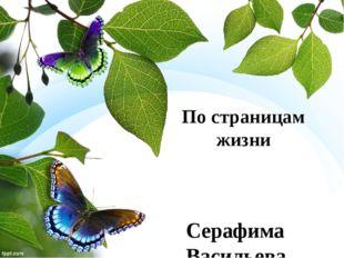 По страницам жизни Серафима Васильева