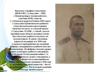 Васильев Серафим Алексеевич (08.06.1903, с.Суккулово – 1989, с.Нижнетроицк),