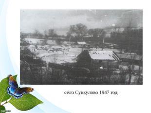 село Суккулово 1947 год