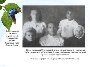 На фотографии: С.Васильев с первой женой Екатериной и детьми: Александр, Петр