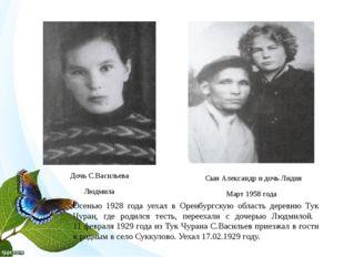 Осенью 1928 года уехал в Оренбургскую область деревню Тук Чуран, где родился