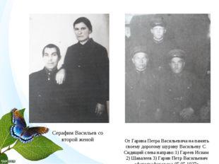 От Гарина Петра Васильевича на память своему дорогому шурину Васильеву С. Си