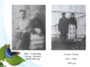 Брат – Александр, сестра - Пелагея 08.08.1936 год. Сестра - Елена, зять – Пет