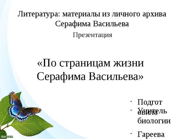 «По страницам жизни Серафима Васильева» Подготовила Литература: материалы из...