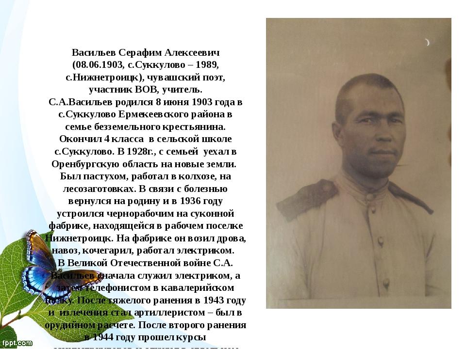 Васильев Серафим Алексеевич (08.06.1903, с.Суккулово – 1989, с.Нижнетроицк),...