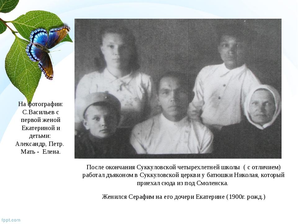 На фотографии: С.Васильев с первой женой Екатериной и детьми: Александр, Петр...
