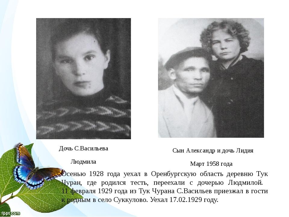 Осенью 1928 года уехал в Оренбургскую область деревню Тук Чуран, где родился...