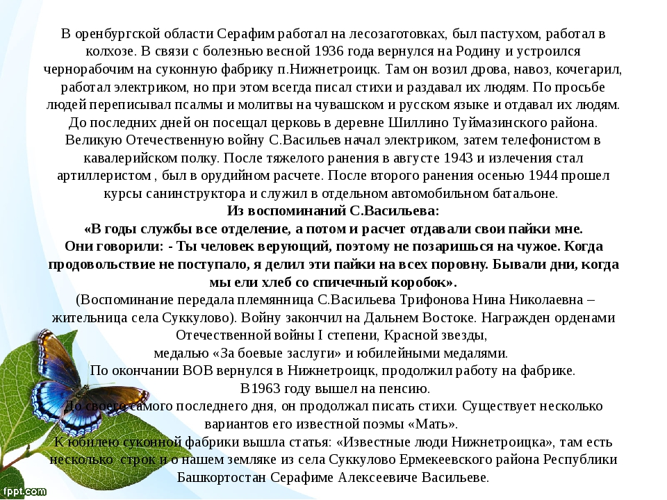 В оренбургской области Серафим работал на лесозаготовках, был пастухом, работ...