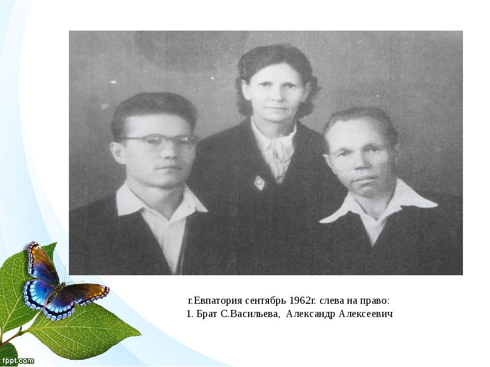 г.Евпатория сентябрь 1962г. слева на право: 1. Брат С.Васильева, Александр Ал...