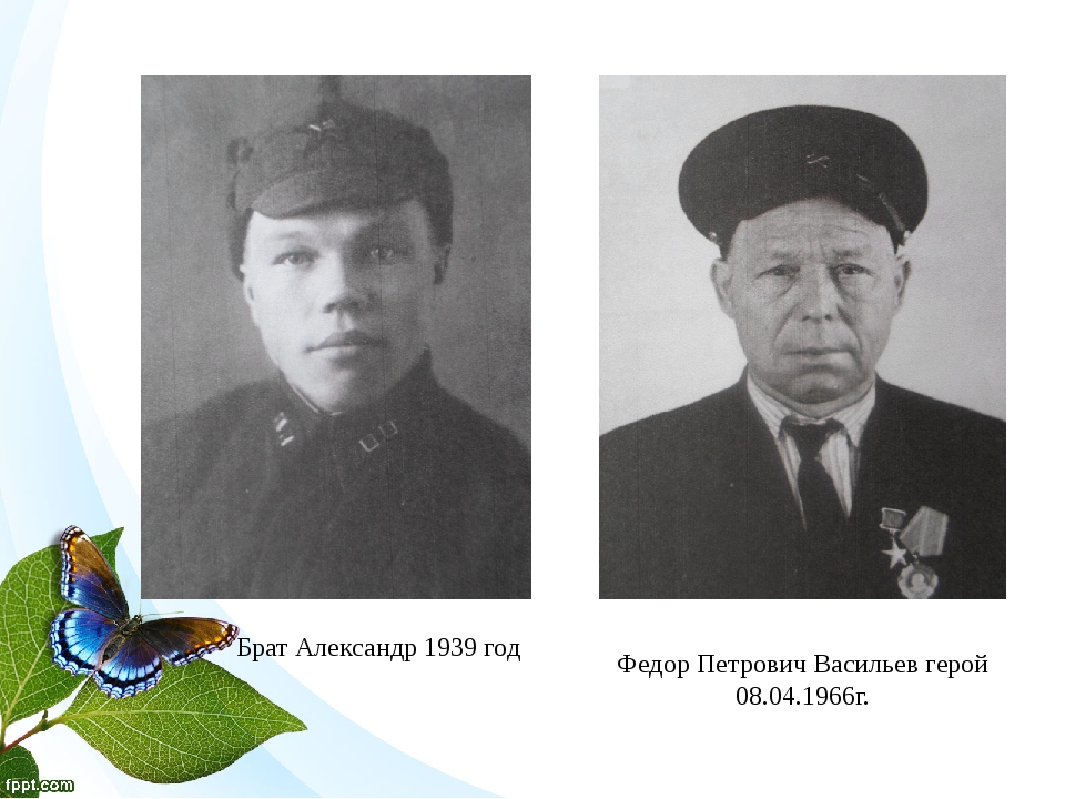 Брат Александр 1939 год Федор Петрович Васильев герой 08.04.1966г.