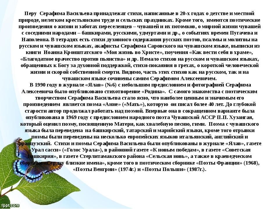 Перу Серафима Васильева принадлежат стихи, написанные в 20-х годах о детстве...