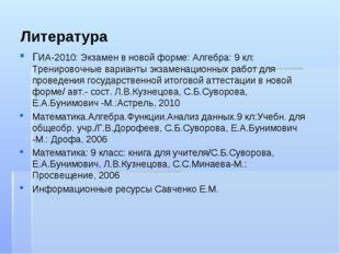 Литература ГИА-2010: Экзамен в новой форме: Алгебра: 9 кл: Тренировочные вари