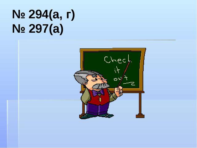 № 294(а, г) № 297(а)