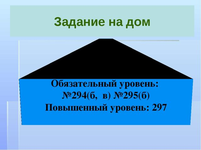 Задание на дом Обязательный уровень: №294(б, в) №295(б) Повышенный уровень: 297