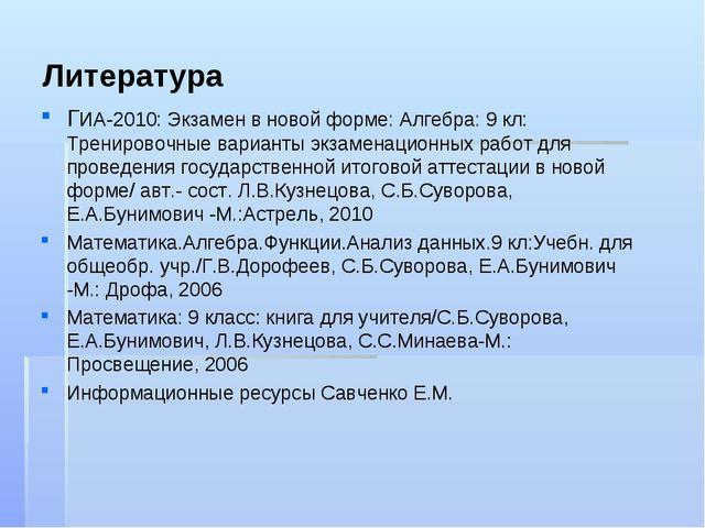 Литература ГИА-2010: Экзамен в новой форме: Алгебра: 9 кл: Тренировочные вари...