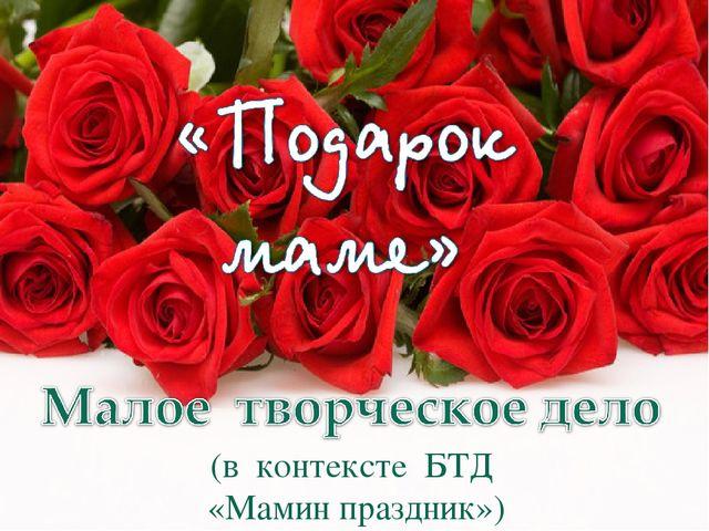 (в контексте БТД «Мамин праздник»)