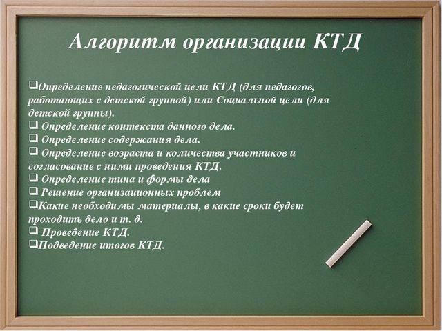 Алгоритм организации КТД Определение педагогической цели КТД (для педагогов,...