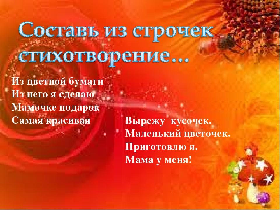 Из цветной бумаги Из него я сделаю Мамочке подарок Самая красивая Вырежу кусо...