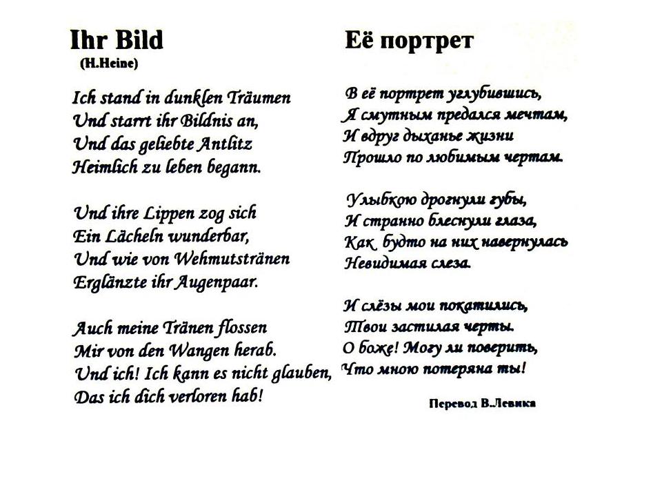 могу сербские стихи о любви с переводом ромашки