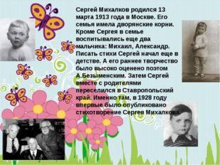 Сергей Михалков родился 13 марта 1913 года в Москве. Его семья имела дворянск
