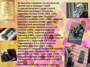 За высокое служение отечественной литературе и культуре Герой Социалистическо