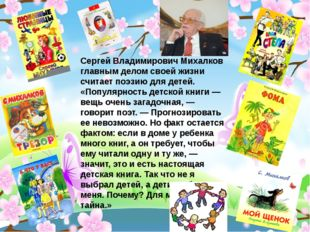 Сергей Владимирович Михалков главным делом своей жизни считает поэзию для дет