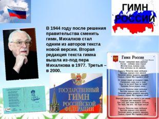 В 1944 году после решения правительства сменить гимн, Михалков стал одним из