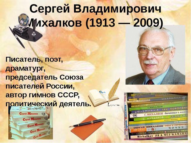 Писатель, поэт, драматург, председатель Союза писателей России, автор гимнов...