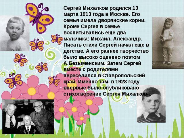 Сергей Михалков родился 13 марта 1913 года в Москве. Его семья имела дворянск...