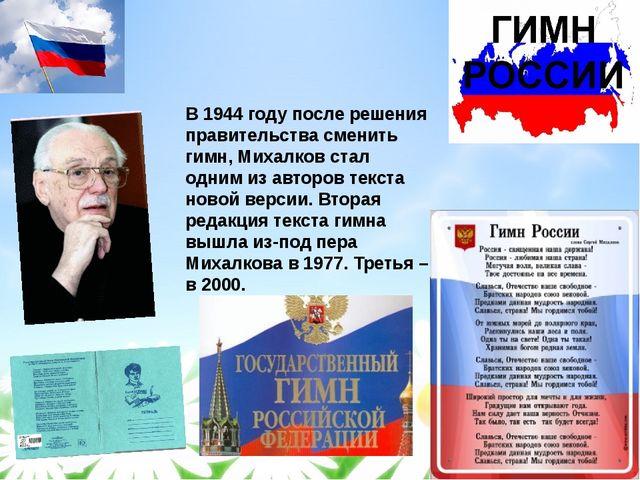 В 1944 году после решения правительства сменить гимн, Михалков стал одним из...