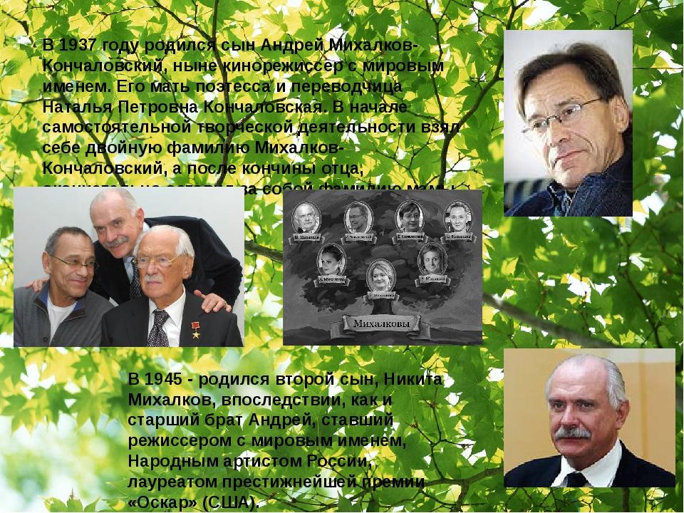 В 1937 году родился сын Андрей Михалков-Кончаловский, ныне кинорежиссер с мир...